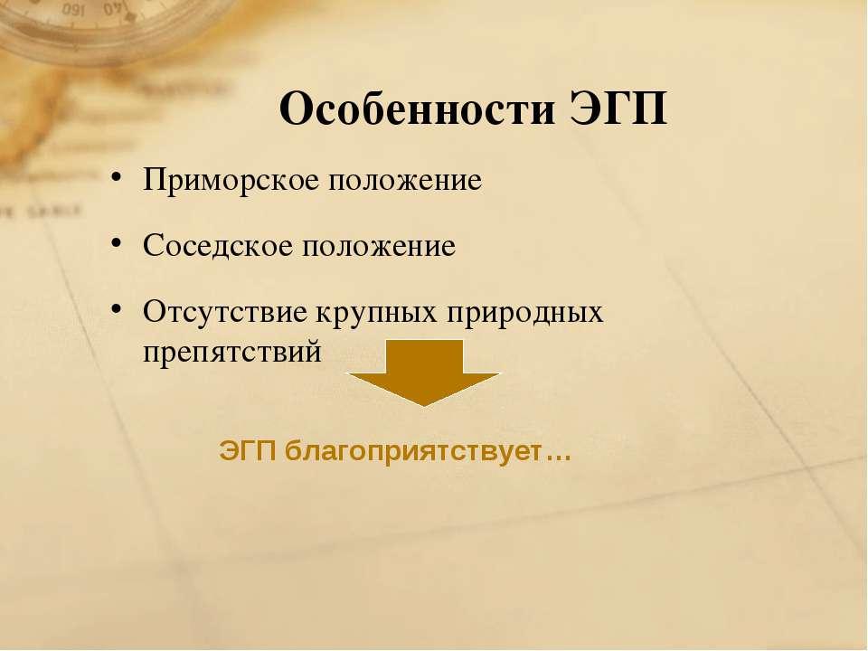 Особенности ЭГП Приморское положение Соседское положение Отсутствие крупных п...
