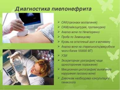 Диагностика пиелонефрита ОАК(признаки воспаления) ОАМ(лейкоцитурия, протеинур...
