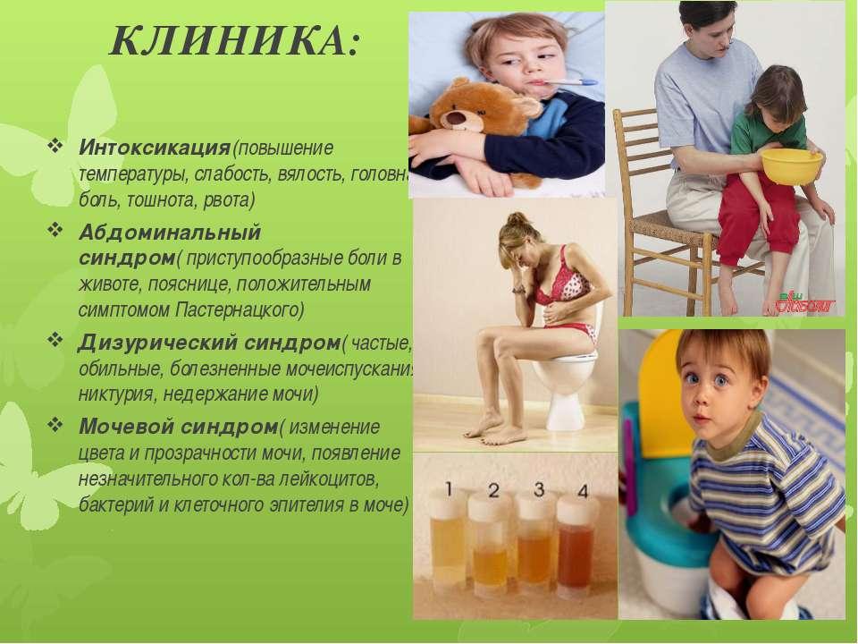 КЛИНИКА: Интоксикация(повышение температуры, слабость, вялость, головная боль...