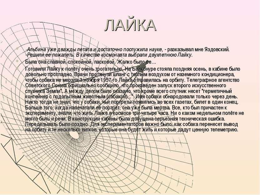 ЛАЙКА -Альбина уже дважды летала и достаточно послужила науке, - разказывал м...