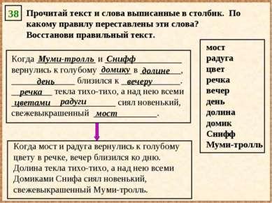 38 Прочитай текст и слова выписанные в столбик. По какому правилу переставлен...