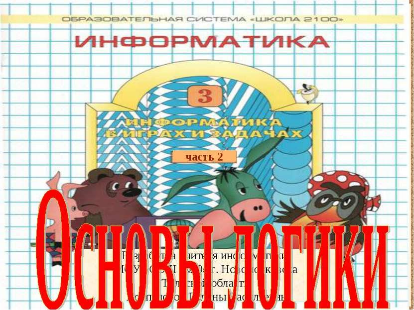 часть 2 Разработка учителя информатики МОУ «СОШ №20» г. Новомосковска Тульско...