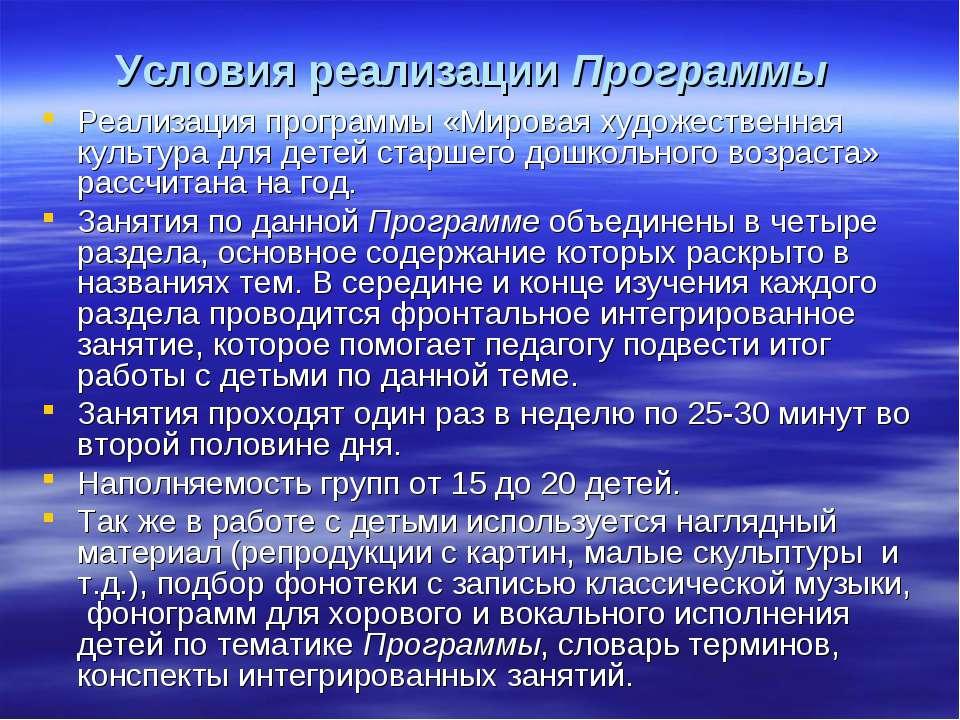 Условия реализации Программы Реализация программы «Мировая художественная кул...