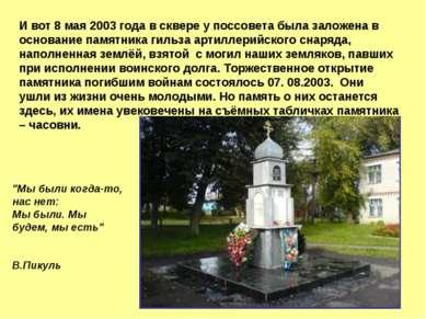 И вот 8 мая 2003 года в сквере у поссовета была заложена в основание памятник...