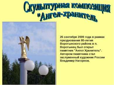 26 сентября 2009 года в рамках празднования 80-летия Воротынского района в п....