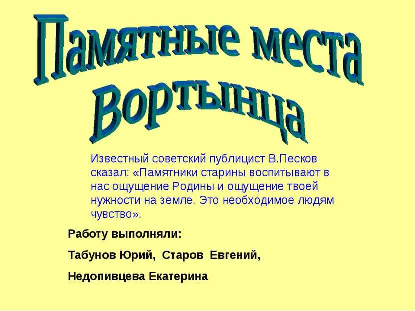 Работу выполняли: Табунов Юрий, Старов Евгений, Недопивцева Екатерина Известн...