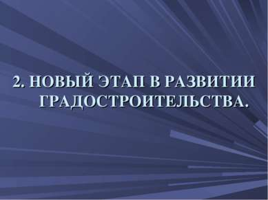 2. НОВЫЙ ЭТАП В РАЗВИТИИ ГРАДОСТРОИТЕЛЬСТВА.
