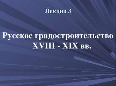 Лекция 3 Русское градостроительство XVIII - XIX вв.