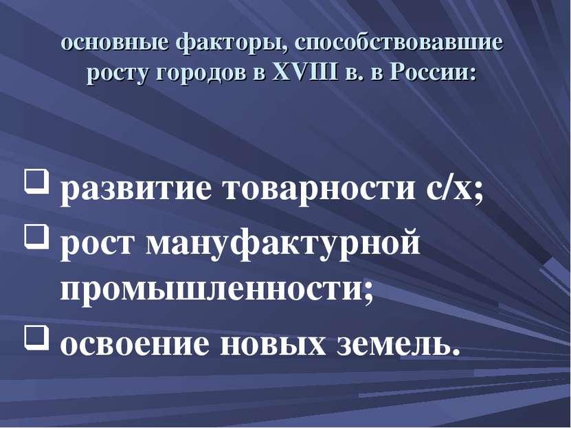 основные факторы, способствовавшие росту городов в XVIII в. в России: развити...