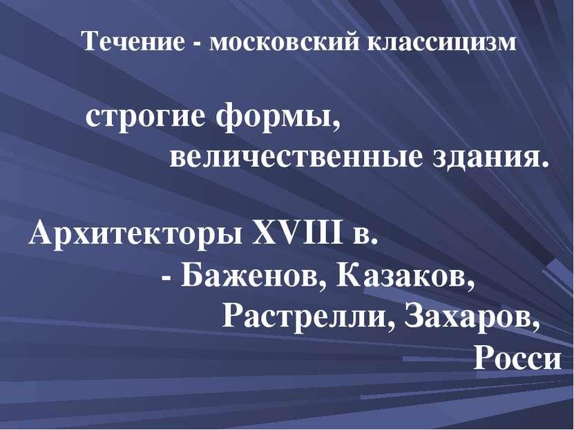 Течение - московский классицизм строгие формы, величественные здания. Архитек...