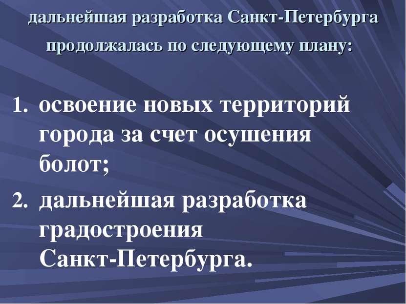 дальнейшая разработка Санкт-Петербурга продолжалась по следующему плану: осво...