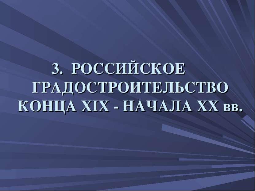 3. РОССИЙСКОЕ ГРАДОСТРОИТЕЛЬСТВО КОНЦА XIX - НАЧАЛА XX вв.
