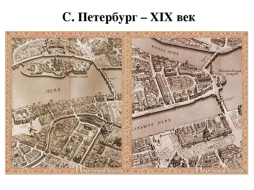 С. Петербург – XIX век