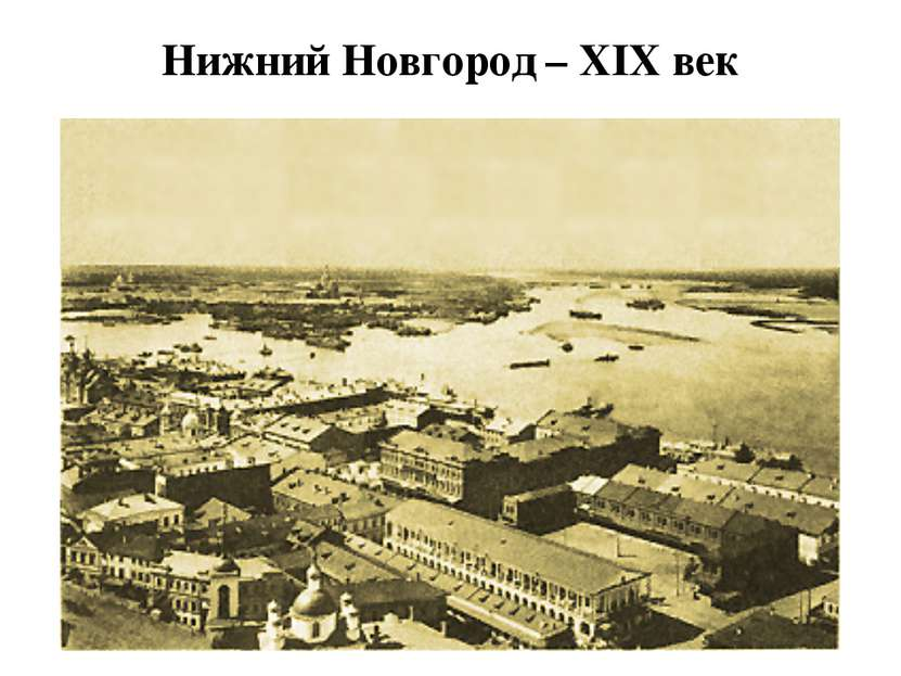 Нижний Новгород – XIX век
