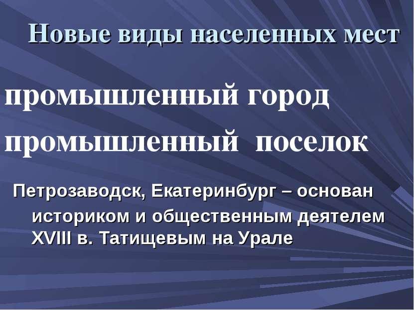 Новые виды населенных мест промышленный город промышленный поселок Петрозавод...