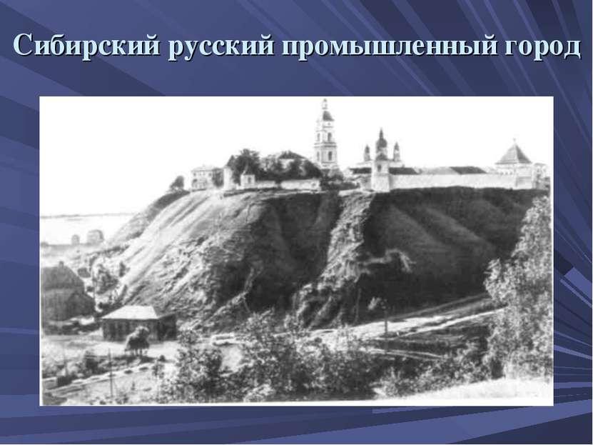 Сибирский русский промышленный город