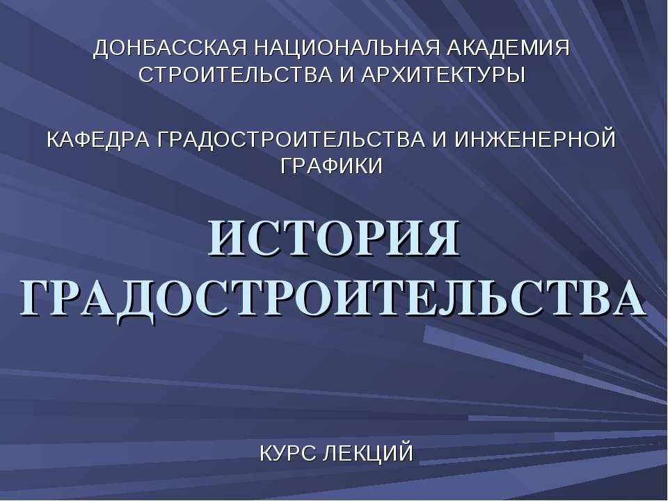 ИСТОРИЯ ГРАДОСТРОИТЕЛЬСТВА КУРС ЛЕКЦИЙ ДОНБАССКАЯ НАЦИОНАЛЬНАЯ АКАДЕМИЯ СТРОИ...
