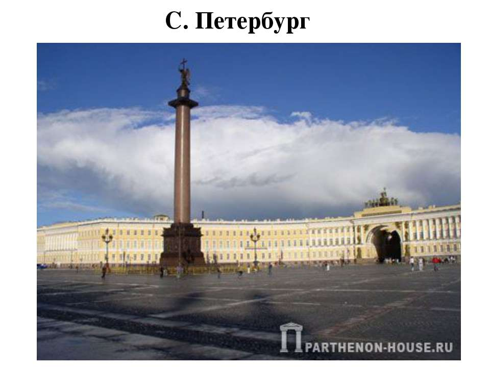 С. Петербург