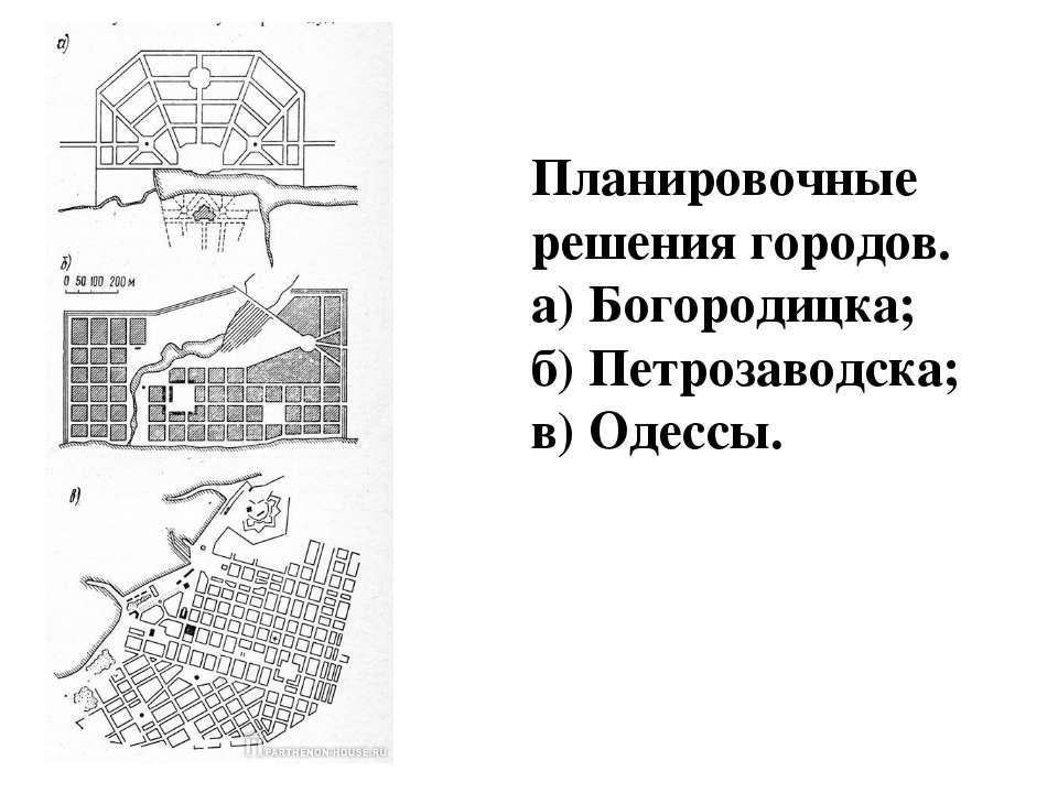Планировочные решения городов. а) Богородицка; б) Петрозаводска; в) Одессы.