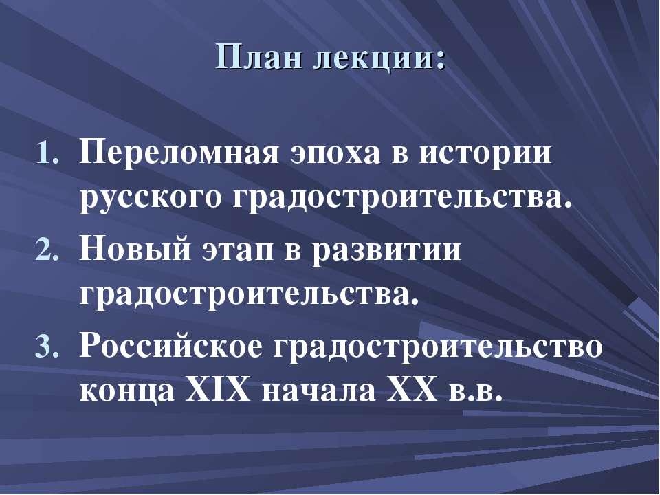 План лекции: Переломная эпоха в истории русского градостроительства. Новый эт...