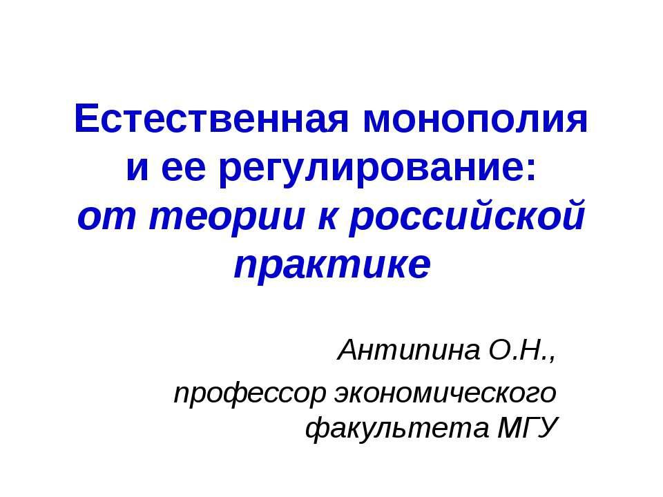 Естественная монополия и ее регулирование: от теории к российской практике Ан...