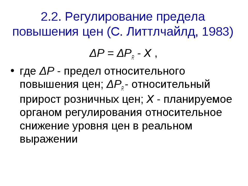 2.2. Регулирование предела повышения цен (С. Литтлчайлд, 1983) ΔP = ΔPR - X ,...