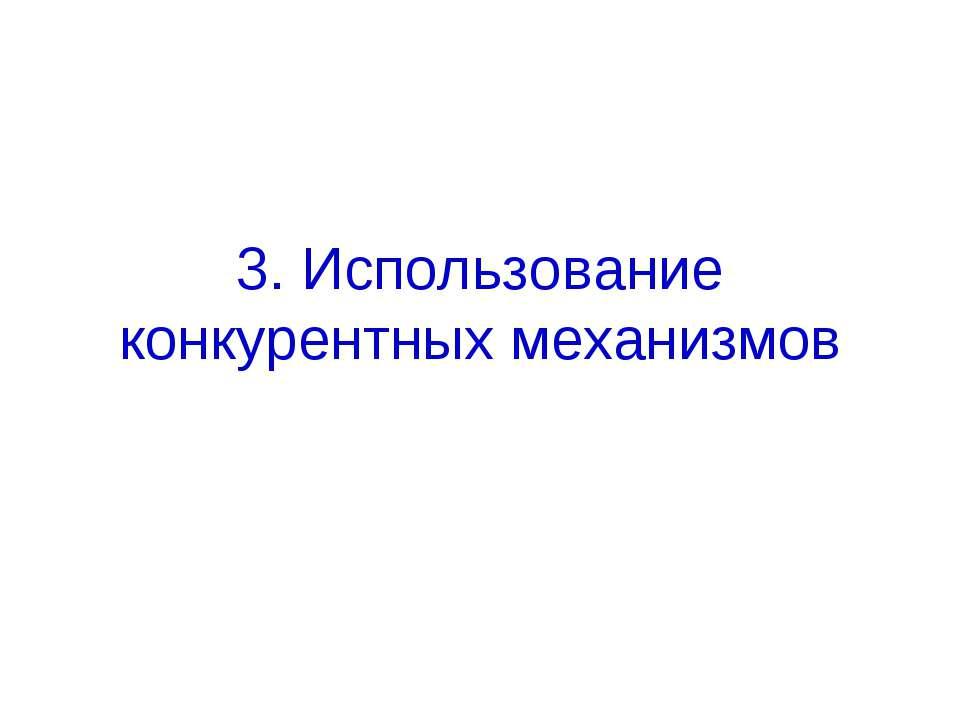 3. Использование конкурентных механизмов