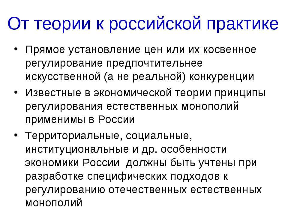 От теории к российской практике Прямое установление цен или их косвенное регу...