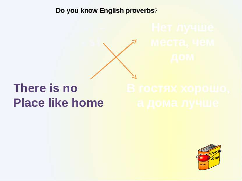 East or West – home is best There is no Place like home Нет лучше места, чем ...