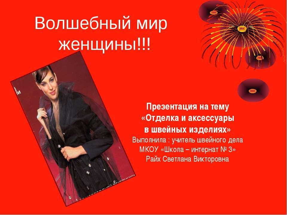 Волшебный мир женщины!!! Презентация на тему «Отделка и аксессуары в швейных ...