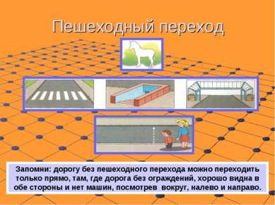 Пешеходный переход Запомни: дорогу без пешеходного перехода можно переходить ...