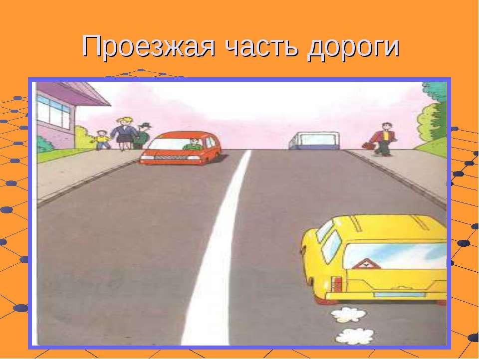 Проезжая часть дороги