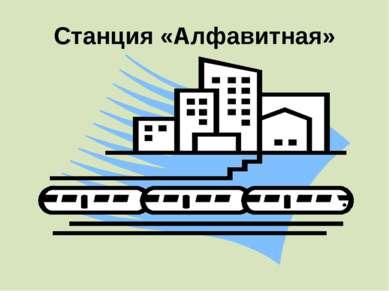 Станция «Алфавитная»