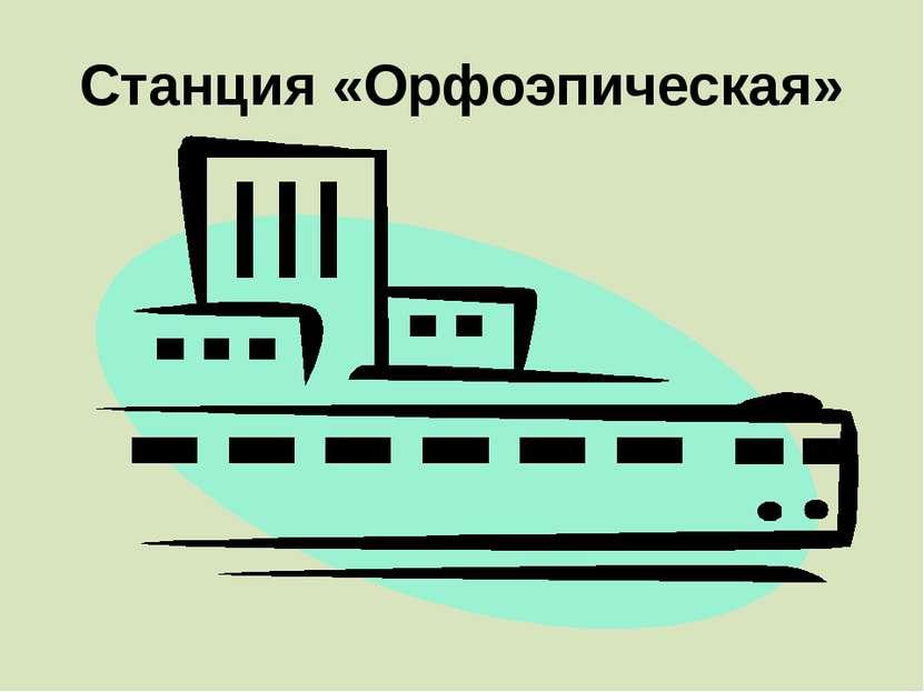 Станция «Орфоэпическая»
