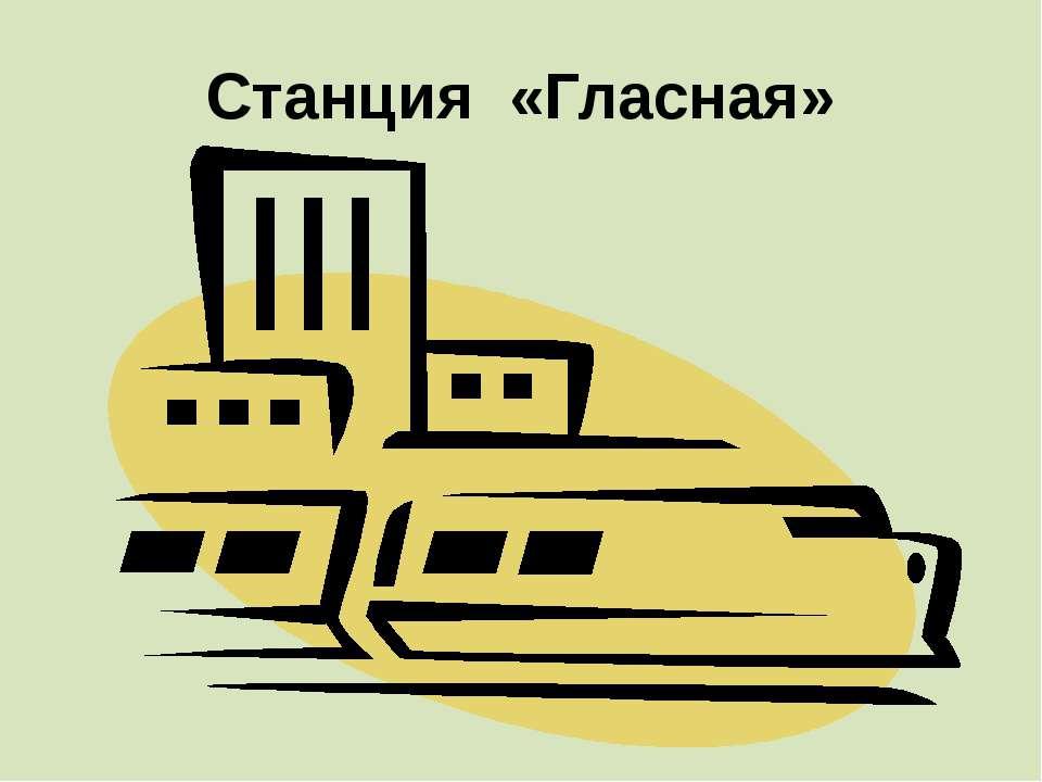 Станция «Гласная»