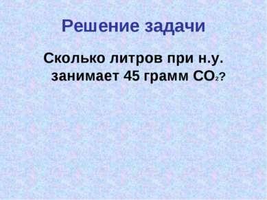 Решение задачи Сколько литров при н.у. занимает 45 грамм CO2?