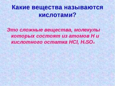 Какие вещества называются кислотами? Это сложные вещества, молекулы которых с...