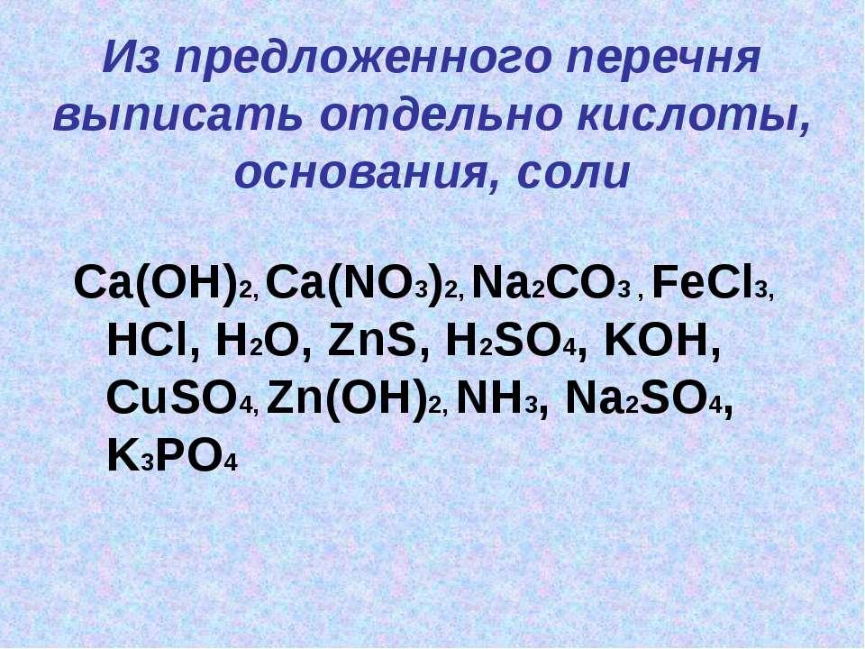 Из предложенного перечня выписать отдельно кислоты, основания, соли Ca(OH)2, ...