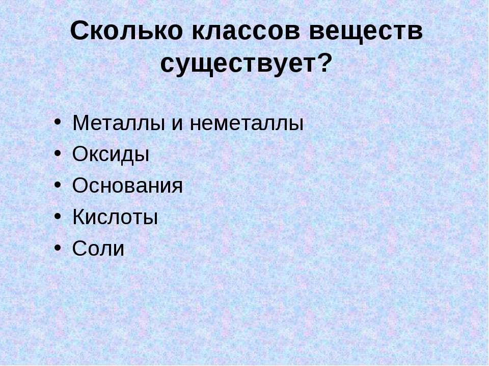 Сколько классов веществ существует? Металлы и неметаллы Оксиды Основания Кисл...