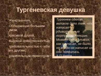 Тургеневская девушка Женственная; Обладающая большим умом, красивой душой, вы...