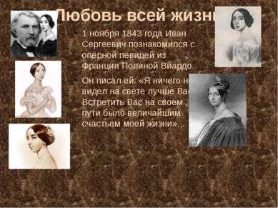 Любовь всей жизни 1 ноября 1843 года Иван Сергеевич познакомился с оперной пе...