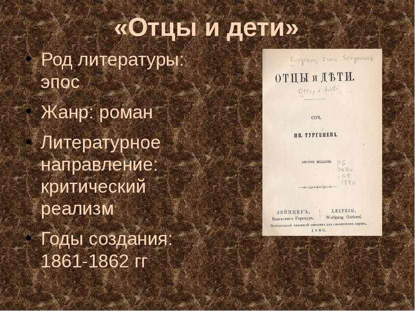«Отцы и дети» Род литературы: эпос Жанр: роман Литературное направление: крит...