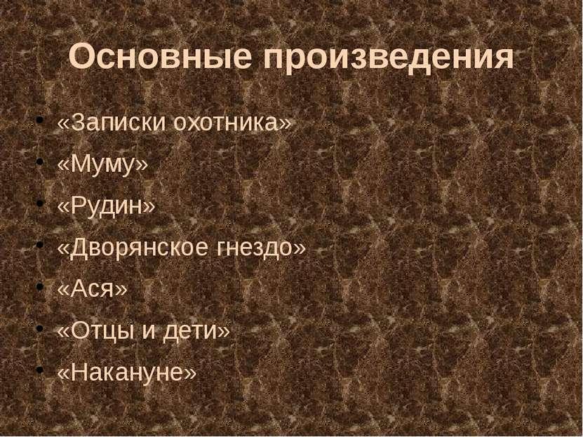 Основные произведения «Записки охотника» «Муму» «Рудин» «Дворянское гнездо» «...