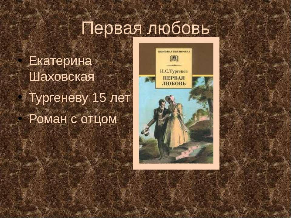 Первая любовь Екатерина Шаховская Тургеневу 15 лет Роман с отцом