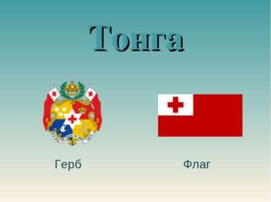 Тонга Флаг Герб