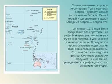 Самым северным островом Королевства Тонга является остров Ниуафооу, самым вос...