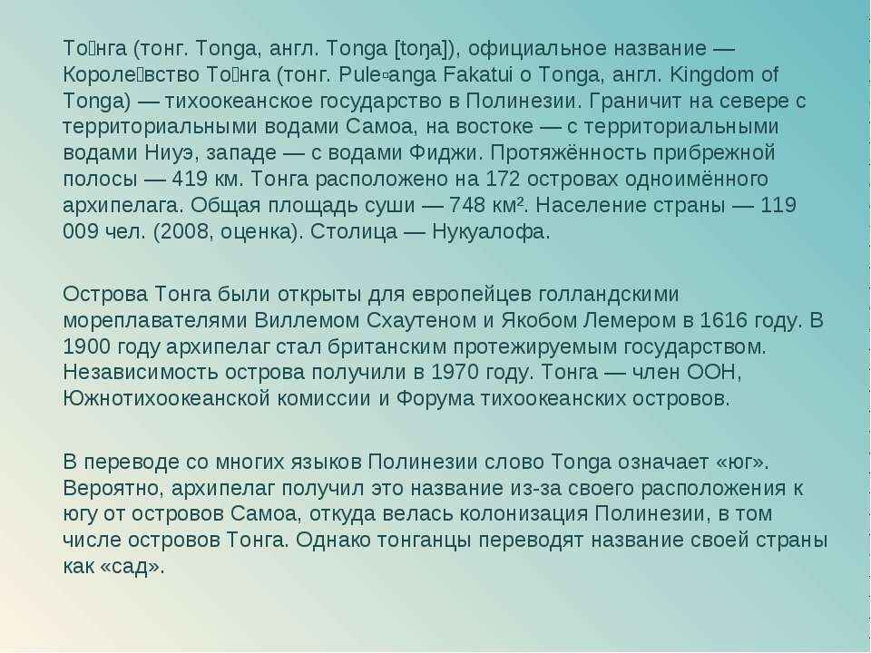 То нга (тонг. Tonga, англ. Tonga [toŋa]), официальное название — Короле вство...