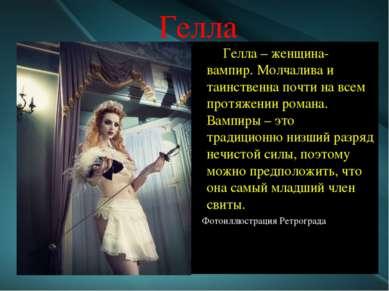 Гелла Гелла – женщина-вампир. Молчалива и таинственна почти на всем протяжени...