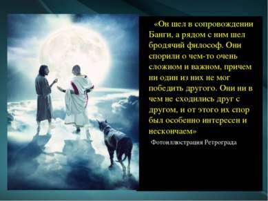 «Он шел в сопровождении Банги, а рядом с ним шел бродячий философ. Они спорил...