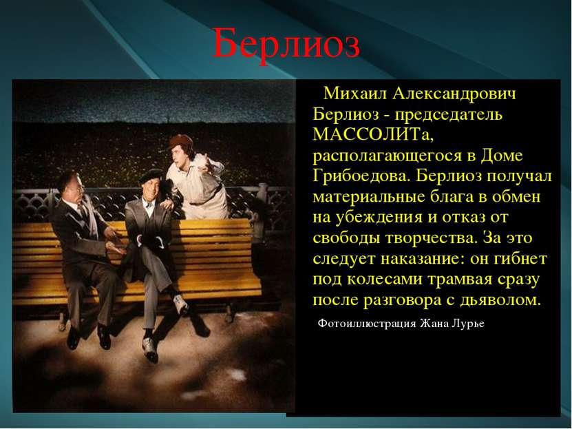 Берлиоз Михаил Александрович Берлиоз - председатель МАССОЛИТа, располагающего...